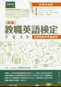 教職英語検定テキスト<br />(小学校低学年担当用)