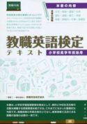 教職英語検定テキスト<br />(小学校高学年担当用)
