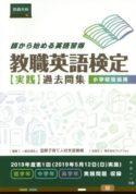 教職英語検定 過去問集<br />小学校担当用(実践)