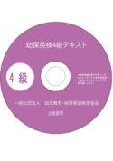 幼保英検テキスト・4級<br />リスニング用CD