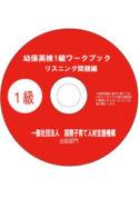 幼保英検ワークブック・1級<br />リスニング用CD