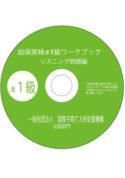 幼保英検ワークブック・準1級<br />リスニング用CD