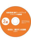 幼保英検ワークブック・2級<br />リスニング用CD