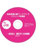 幼保英検ワークブック・3級 リスニング用CD