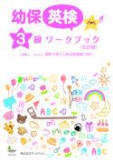 幼保英検ワ ー ク ブ ッ ク・3級(改訂版)
