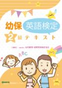 幼児教育・保育英語検定<br />テキスト2級<br />(新版近日発売予定)<br />※旧版は現在在庫がありません。新版発売までお待ちください。