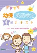 幼児教育・保育英語検定<br />テキスト4級<br />(新版近日発売予定)<br />※旧版は現在在庫がありません。新版発売までお待ちください。