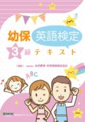 幼児教育・保育英語検定<br />テキスト3級<br />(新版近日発売予定)<br />※旧版は現在在庫がありません。新版発売までお待ちください。